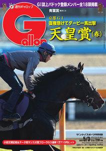 週刊Gallop(ギャロップ) 5月3日号