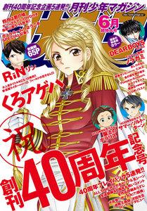 月刊少年マガジン 2015年6月号 [2015年5月2日発売] 電子書籍版