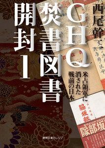 GHQ焚書図書開封1 米占領軍に消された戦前の日本