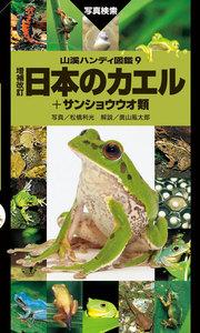 日本のカエル+サンショウウオ類 増補改訂