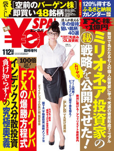 en SPA! 2016冬 2016年 1/12 号 [雑誌]: SPA!(スパ!)
