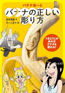 バナナあ~と バナナの正しい彫り方