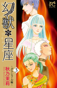 幻獣の星座~ダラシャール編~ 3巻