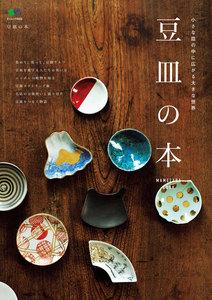 エイ出版社の実用ムック 豆皿の本