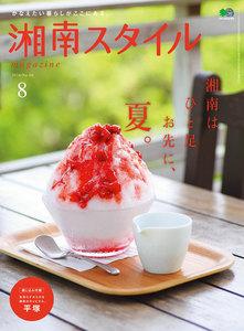 湘南スタイルmagazine 2016年8月号 第66号