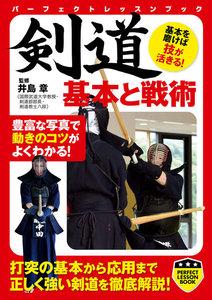 剣道 基本と戦術