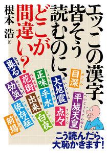 エッ、この漢字、皆そう読むのに、どこが間違い?