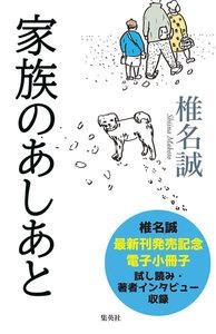 【試し読み収録】椎名誠最新刊『家族のあしあと』刊行記念電子小冊子
