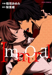Immoral 1巻