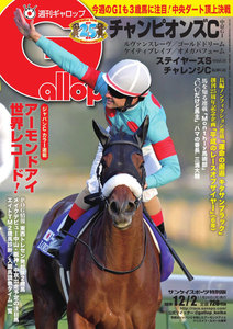 週刊Gallop(ギャロップ) 12月2日号
