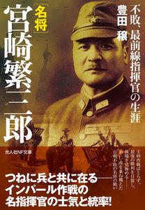 名将宮崎繁三郎 電子書籍版