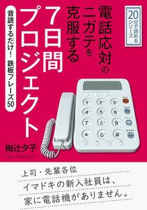 電話応対のニガテを克服する7日間プロジェクト 音読するだけ!鉄板フレーズ50。