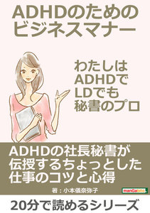 ADHDのためのビジネスマナー。わたしはADHDでLDでも秘書のプロ。 電子書籍版