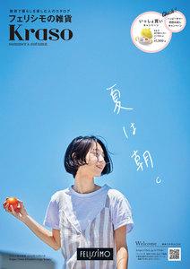 フェリシモの雑貨 [クラソ]Summer & Autumn(2019年8月号)