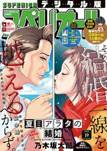 ビッグコミックスペリオール 2019年19号(2019年9月13日発売)
