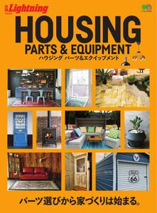 別冊Lightningシリーズ Vol.226 HOUSING PARTS & EQUIPMENT