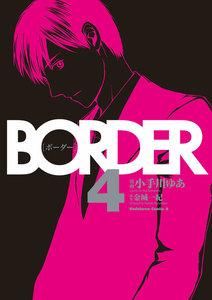 BORDER 4巻