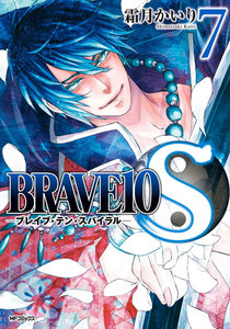 BRAVE10 S 7巻