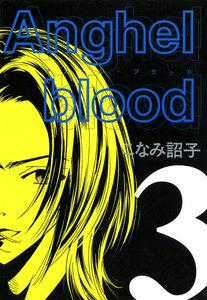 Anghel blood 3巻