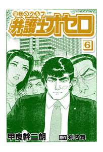 弁護士オセロ 6巻