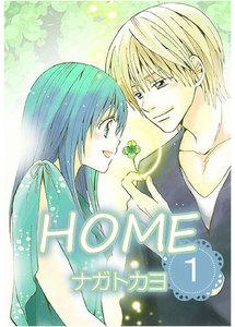 HOME  1巻