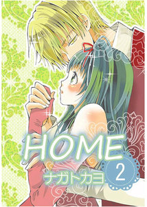 HOME  2巻