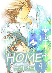 HOME  4巻