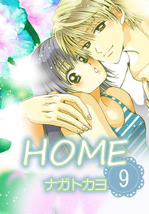 HOME  9巻