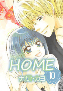 HOME  10巻