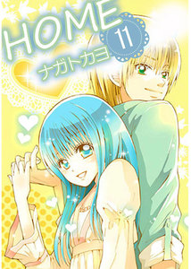 HOME  11巻