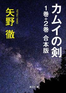 カムイの剣 合本版