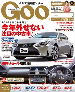 Goo 2016.02.07 スペシャル版