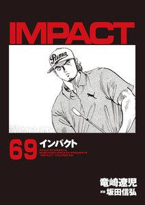 IMPACT インパクト 69巻