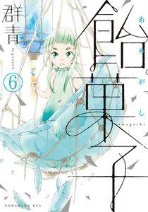 飴菓子 分冊版 (6~10巻セット)
