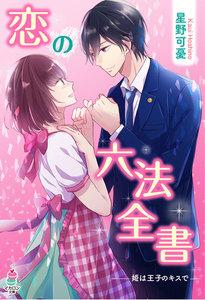 恋の六法全書~姫は王子のキスで~