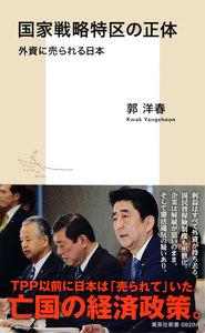 国家戦略特区の正体 外資に売られる日本