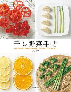 干し野菜手帖