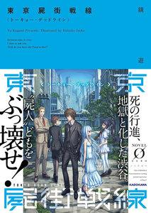 東京屍街戦線〈トーキョー・デッドライン〉 電子書籍版