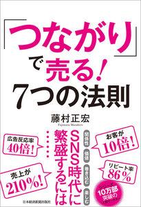 「つながり」で売る! 7つの法則 電子書籍版