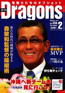 月刊 Dragons ドラゴンズ 2017年2月号