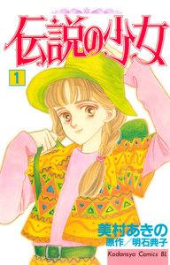 伝説の少女 (1~5巻セット)