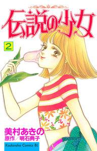 伝説の少女 2巻