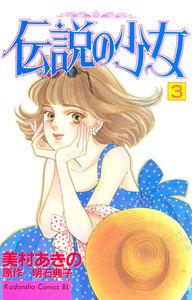 伝説の少女 3巻