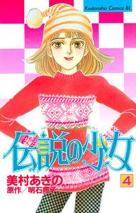 伝説の少女 4巻