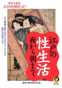 江戸の性生活夜から朝まで 電子書籍版