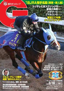 週刊Gallop(ギャロップ) 3月18日号