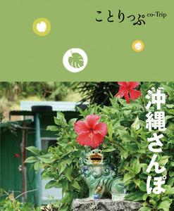 ことりっぷ 沖縄さんぽ 電子書籍版