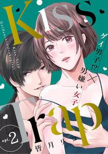 Kiss・Trap -ゲイ男子!?×男嫌い女子- epi.2