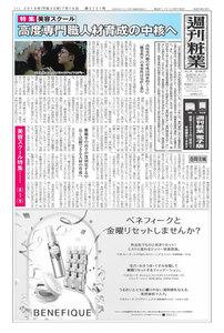 週刊粧業 第3121号