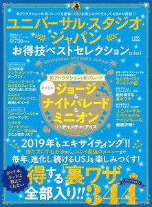 ユニバーサル・スタジオ・ジャパンお得技ベストセレクションを今すぐ無料試し読みしてみる☆